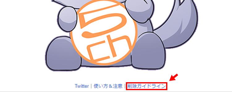 5ch削除依頼フォーム