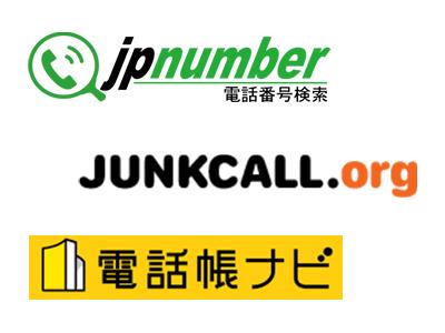 電話番号情報サイトの例