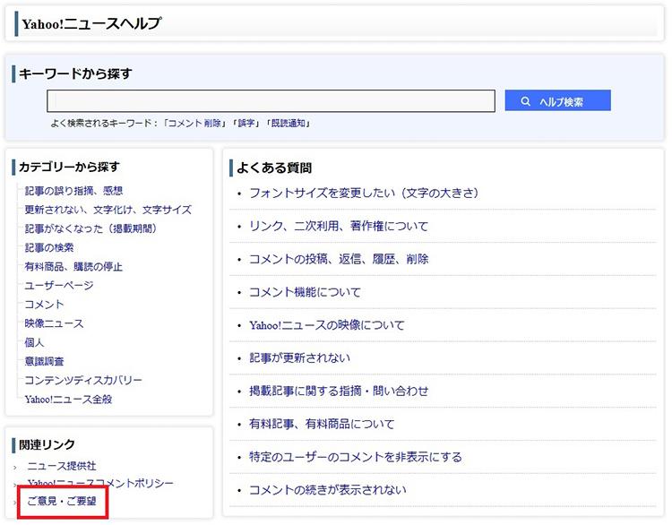 Yahooのヘルプ画面
