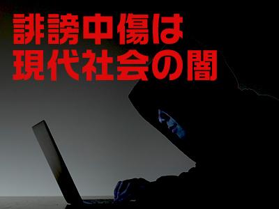 ネットに誹謗中傷を書き込むユーザー