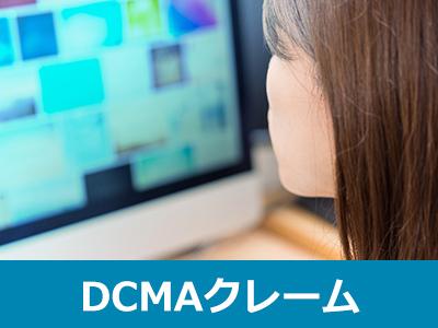 DCMAに基づいてサイトの削除を依頼する