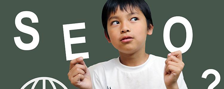 SEOについて学ぶ子供