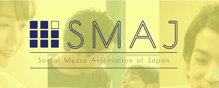 smaj公式ホームページのスクショ