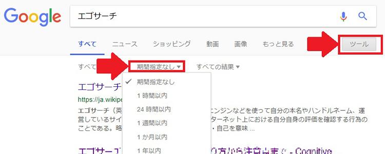 Googleのツールを使った検索