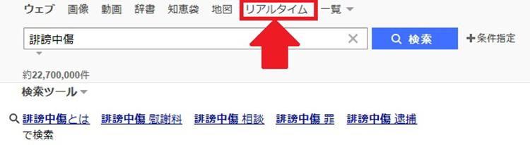 エゴサーチのリアルタイム検索