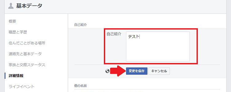 Facebookの自己紹介文の保存